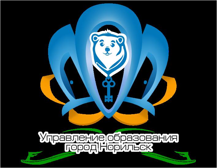 Управление общего и дошкольного образования Администрации города Норильска